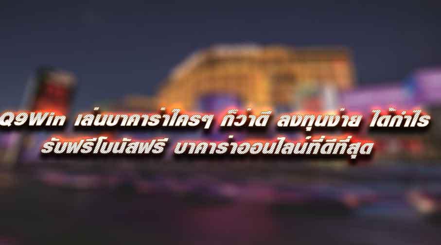 Q9Win
